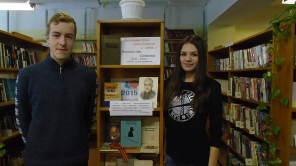 Выставка к 100-летию со дня рождения К.М.Симонова