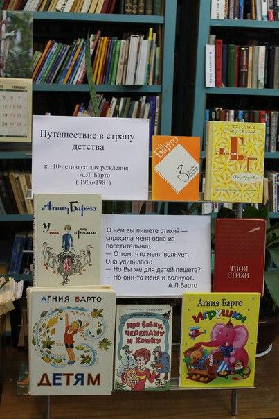 Выставка к 110-летию Агнии Львовне Барто