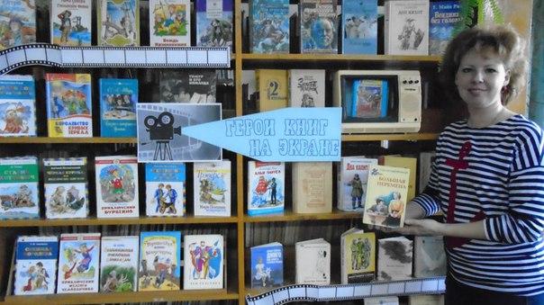"""выставка-путешествие """"Герои книг на экране"""""""