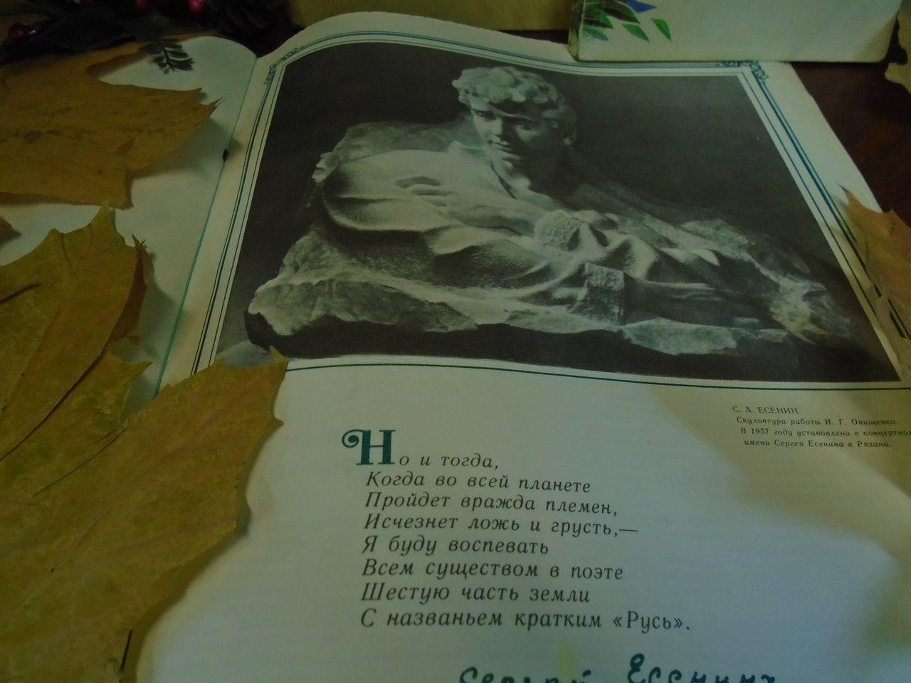 День рождения Сергея Есенина