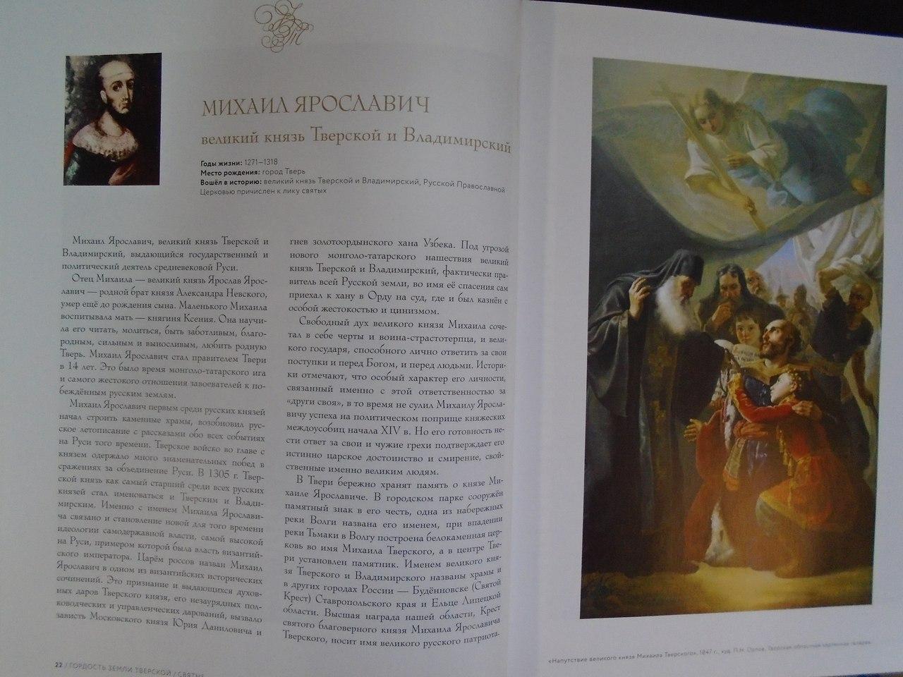 День памяти Великого князя Михаила Ярославича Тверского.