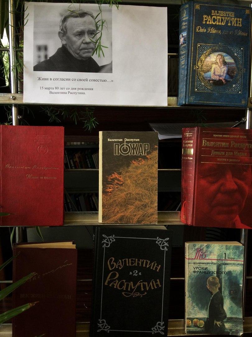15 марта 2017 года исполнилось 80 лет русскому писателю, Распутину Валентину Григорьевичу.