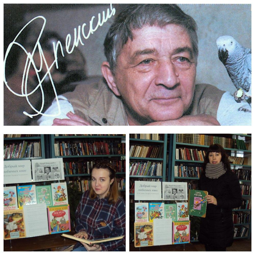 Эдуард Успенский отметил свой восьмидесятилетний юбилей
