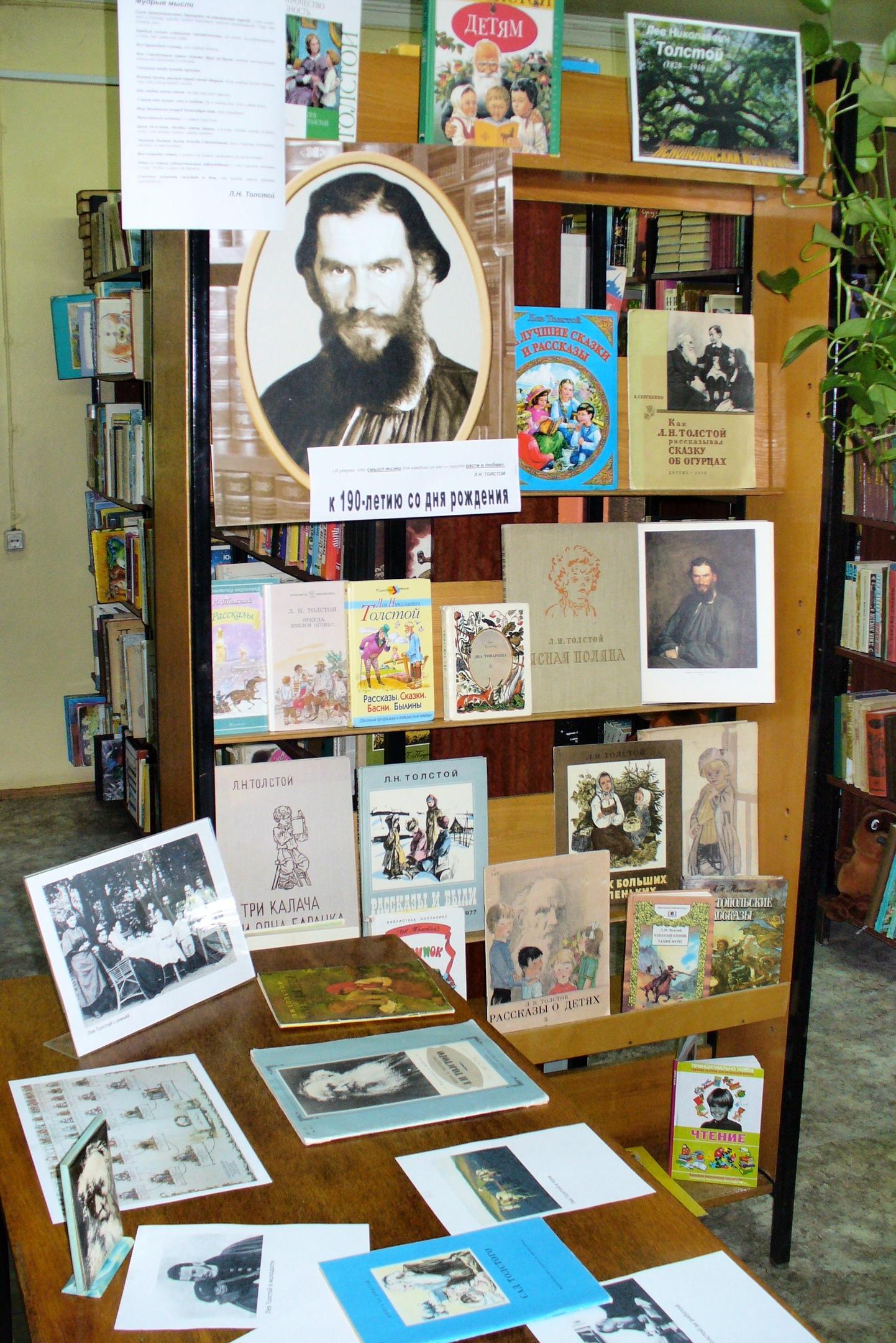 190 лет со дня рождения Л. Н. Толстого