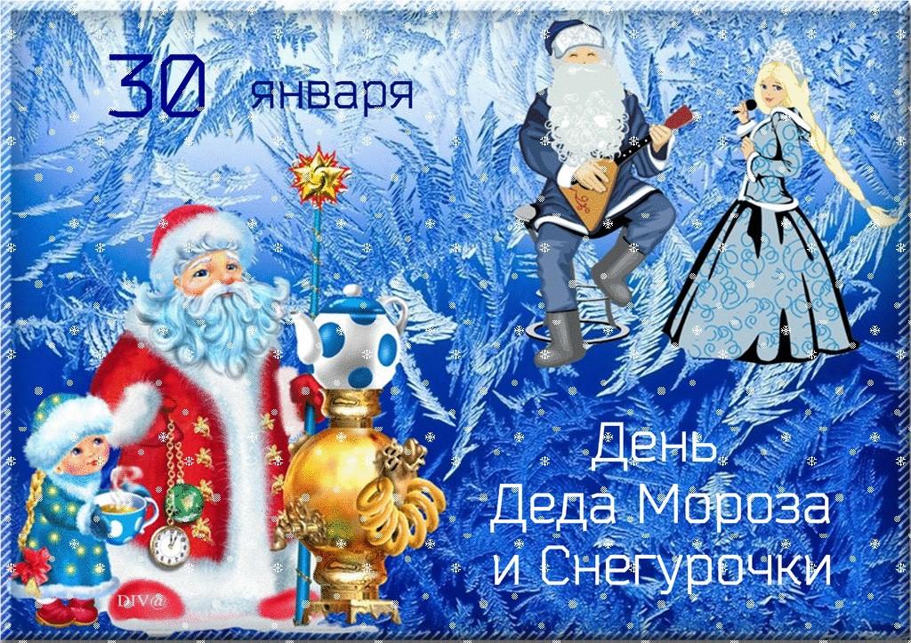 День Мороза и Снегурки