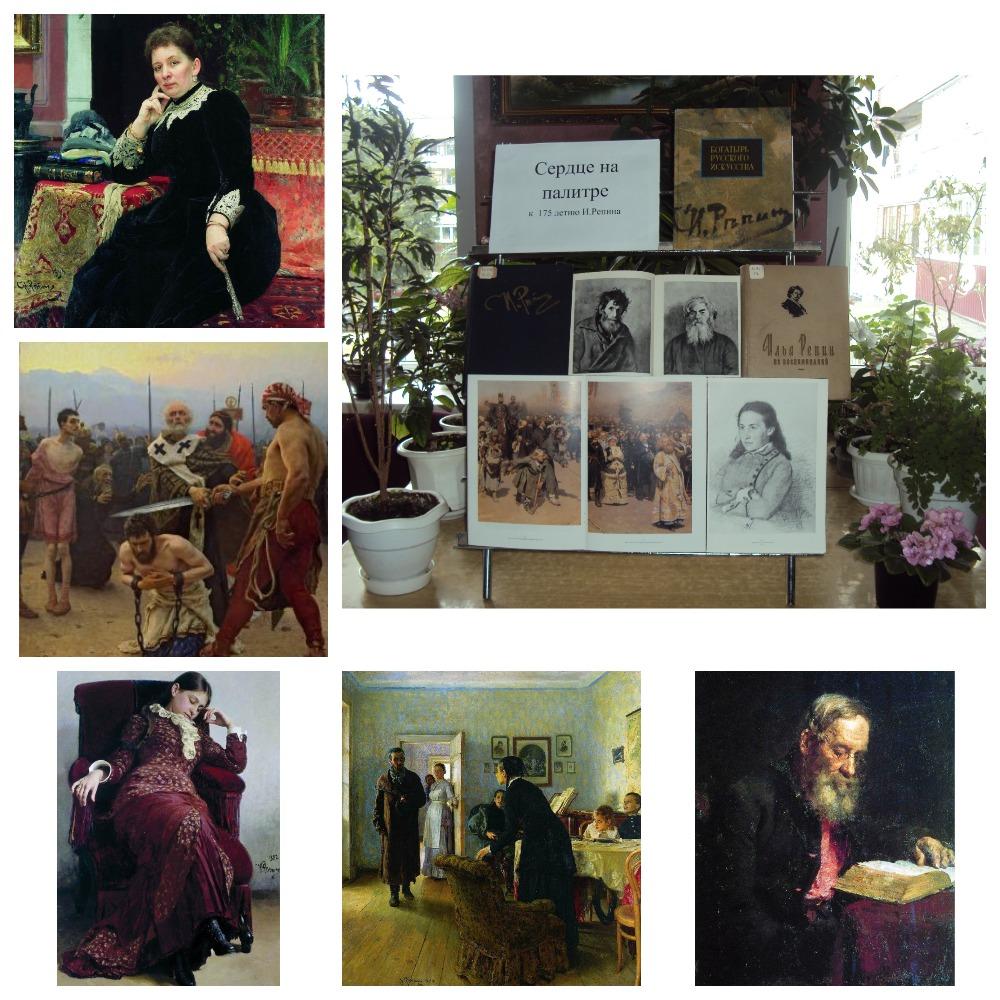 175 лет со дня рождения Ильи Репина