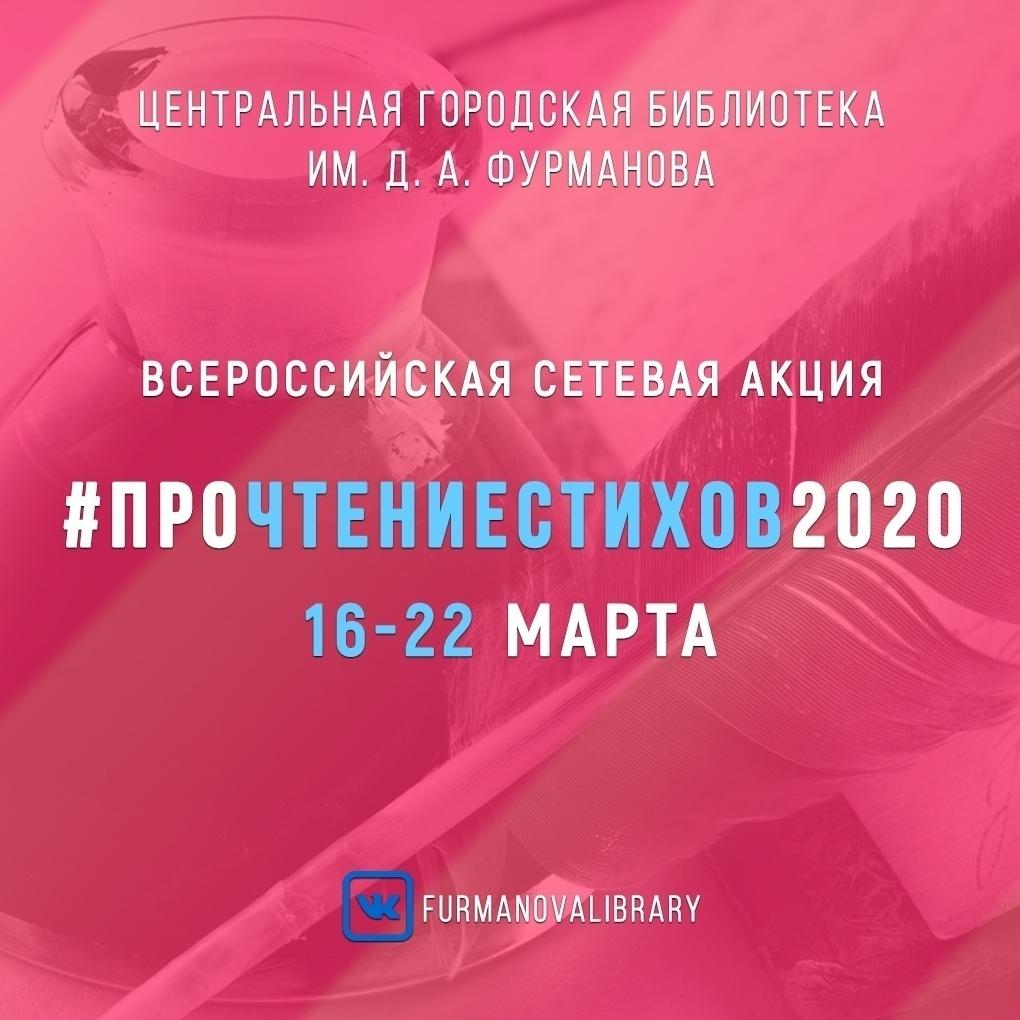 #ПроЧтениеСтихов2020