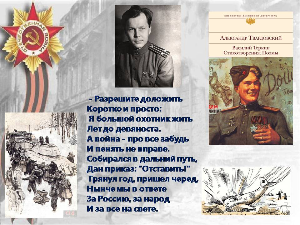 Верный фронтовой друг Василий Тёркин